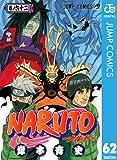 NARUTO—ナルト— モノクロ版 62 (ジャンプコミックスDIGITAL)