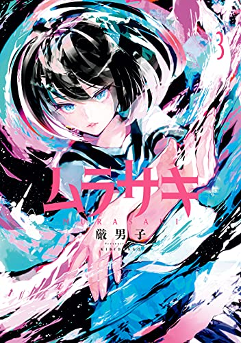 ムラサキ 3巻 (LINEコミックス)