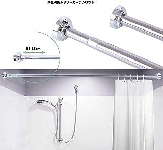 SCKTOO ステンレス 物干し竿 カーテンレールポール 伸縮 突っ張り棒 室内ドクローゼットロッド 浴室 シャワーカーテンロッド 80CM-3M