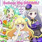 Believe My DREAM! 歌詞