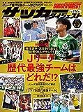 サッカーダイジェスト 2020/6/11・25合併号