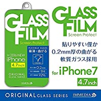 イミディア iPhone 7用 液晶保護フィルム 曲がる強化ガラス0.2mm IMD-F440