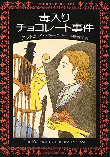 毒入りチョコレート事件【新版】 (創元推理文庫)