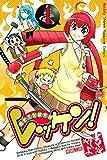 レッケン!(1) (月刊少年マガジンコミックス)