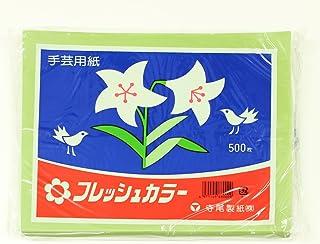 寺尾製紙(株) お花紙 フレッシュカラー きみどり 500枚入