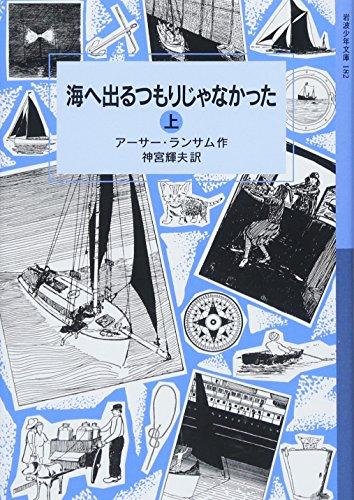 海へ出るつもりじゃなかった(上) (岩波少年文庫 ランサム・サーガ)