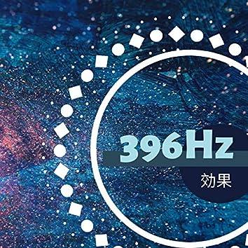 396Hz 効果 - 純正音源, シータヒーリング