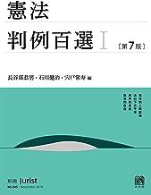 表紙: 憲法判例百選I(第7版)   長谷部恭男
