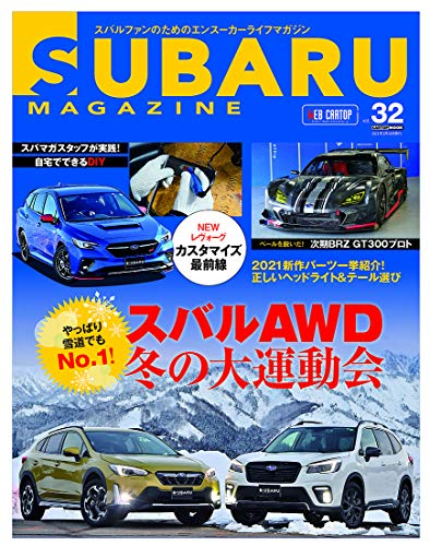SUBARU MAGAZINE Vol.32 (CARTOPMOOK)