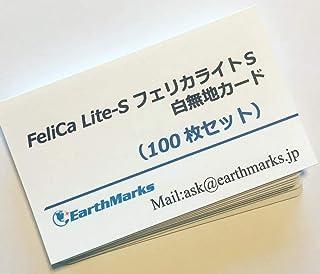 FeliCA Lite-S フェリカライトS 白無地ICカード 100枚セット