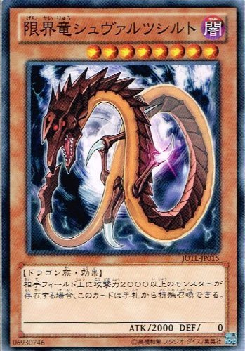 遊戯王 JOTL-JP015-N 《限界竜シュヴァルツシルト》 Normal