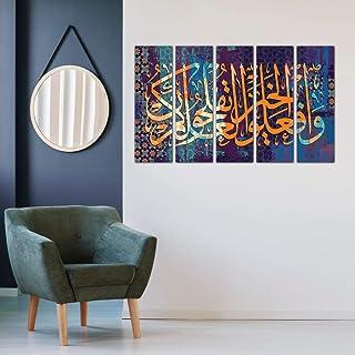 لوحه جداريه إسلاميه مقسمه خمسة قطع - و افعلوا الخير لعلكم تفلحون ، ملصق، متعدد الالوان ، 100x60 سم