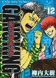 ギャングキング 12 (ヤングキングコミックス)