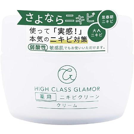 ニキビ クリーム 【薬用】 ニキビクリーン アクネ 予防 対策 大人ニキビ 思春期ニキビ 対応 50g