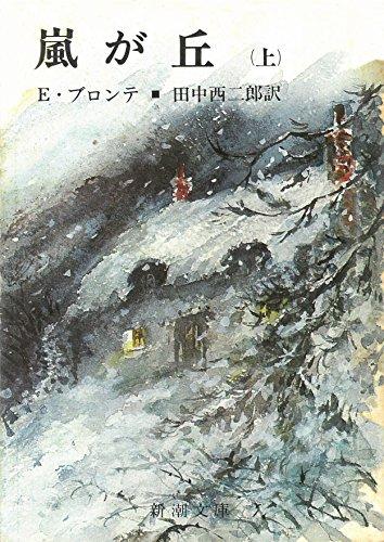 嵐が丘 上下 (新潮文庫)の詳細を見る