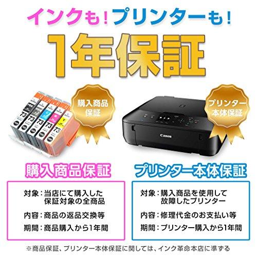 『【インク革命製】 HP63XL (顔料ブラック+カラー 大容量セット) ヒューレット・パッカード F6U64AA/F6U63AA リサイクル インクカートリッジ』の4枚目の画像