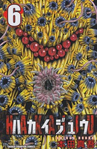 ハカイジュウ 6 (少年チャンピオン・コミックス)