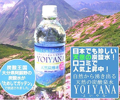 YOIYANA『天然炭酸水』