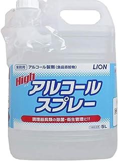 ライオン 業務用 アルコール製剤 ハイアルコールスプレー つめかえ用 5L