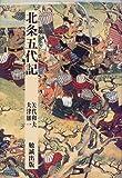 北条五代記 (日本合戦騒動叢書)
