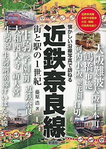 近鉄奈良線 街と駅の1世紀 - 藤原 浩