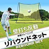iimono117 サッカー トレーニング用品 / リバウンダー アジリティポール サッカーポール ドリブル 練習 壁打ちネット ゴール兼リ 練習器具 (リバウンダー)