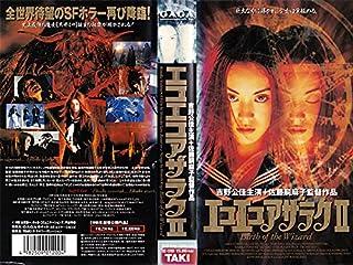 エコエコアザラクII [VHS]