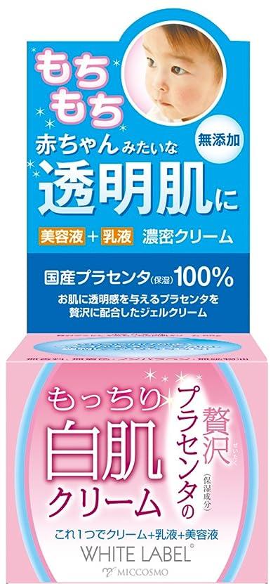 クマノミプレゼン不承認プラセンタの白肌クリーム 60g