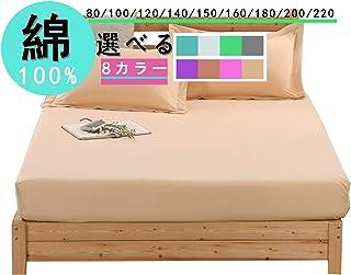 Yumeto ボックスシーツ ベッドカバー 綿100% 選べる8色8サイズ マチ部分30cm 着脱簡単 シーツ マットレスカバー 柔らかな触感 抗菌 防臭 吸湿 防ダニ 通気性抜群 丸洗い可能 快眠(ベージュ, 100*200*30)