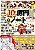 2021年ロト&宝くじ必勝10億円ノート