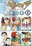 ★【100%ポイント還元】【Kindle本】ジパング 超合本版(1) (モーニングコミックス)が特価!