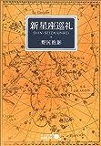 新星座巡礼 (中公文庫BIBLIO)