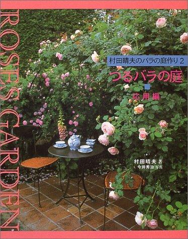 村田晴夫のバラの庭作り〈2〉つるバラの庭 応用編の詳細を見る