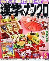 漢字のナンクロプレゼント 2021年 03 月号 [雑誌]