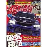 Option2 (オプション2) 2008年 05月号 [雑誌]