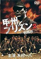 甲州プリズン2 [DVD]