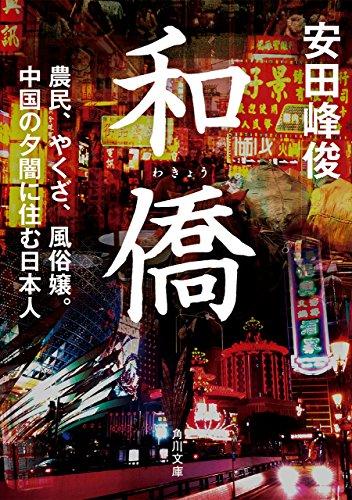 和僑 農民、やくざ、風俗嬢。中国の夕闇に住む日本人 (角川文庫)