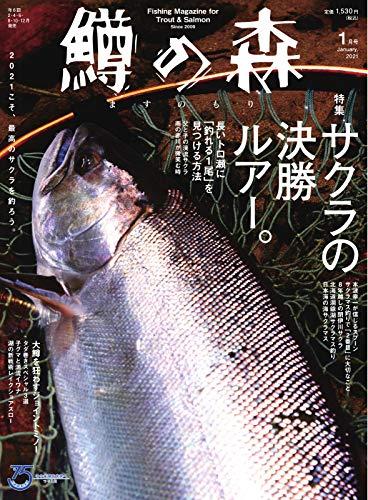 鱒の森 2021年1月号 (2020-12-15) [雑誌]