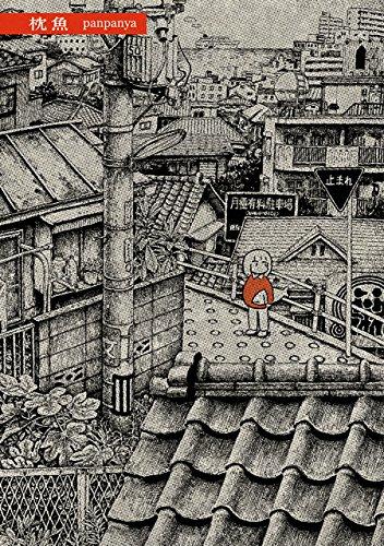 枕魚 (楽園コミックス)