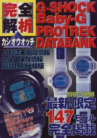Price comparison product image Casio Watches Guaide Book (Mook)