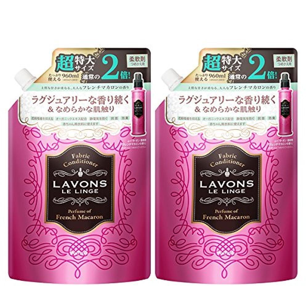 中間お酒キリンラボン ( Lavons )  柔軟剤詰替え フレンチマカロンの香り大容量 2個