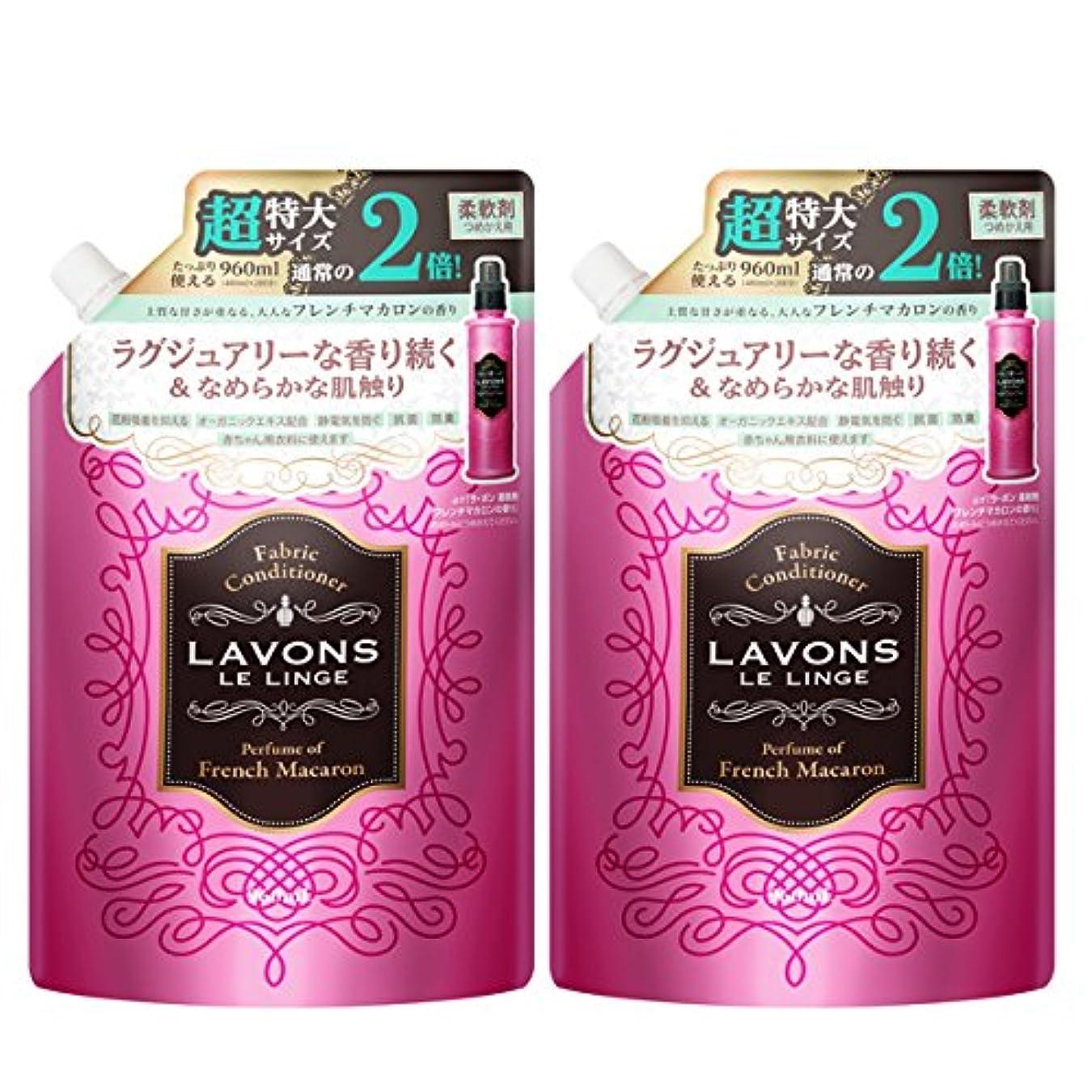 ズームインする透過性機動ラボン ( Lavons )  柔軟剤詰替え フレンチマカロンの香り大容量 2個