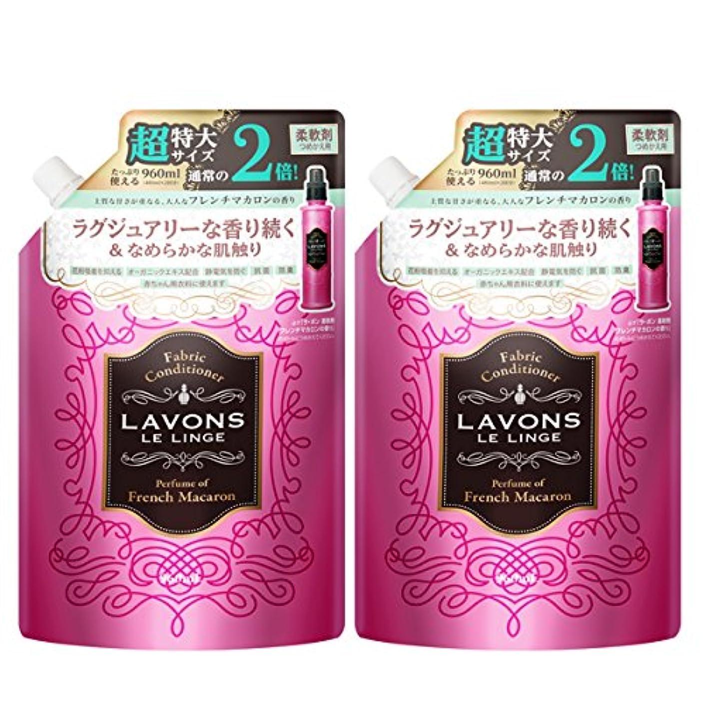 役に立たない革命的許可するラボン ( Lavons )  柔軟剤詰替え フレンチマカロンの香り大容量 2個
