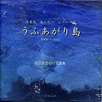 うふあがり島2006~2017 大東島南と北のモノローグ―石引まさのり写真集
