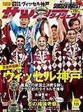 サッカーダイジェスト 2020/1/23号 [雑誌]