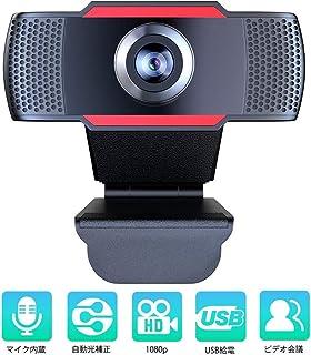 Webカメラ ウェブカメラ HD1080P 500万画素 小型カメラ マイク内蔵 自動光補正 広視野角 多角度調整 USB給電 高画質 ンライン遠隔教育/テレワーク用カメラ/会議用/在宅勤務/動画配信/ゲーム実況/ビデオ/会議ネット/授業カメラ/skype会議