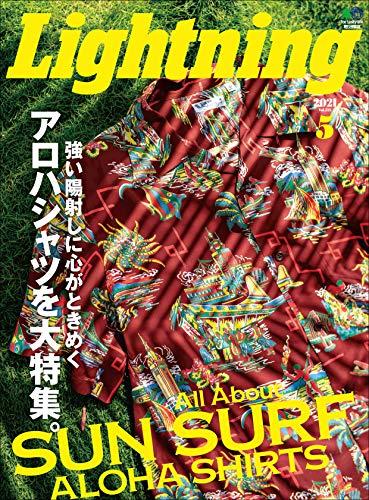 Lightning(ライトニング) 2021年5月号 Vol.325(All About SUN SURF ALOHA SHIRTS)[雑誌]