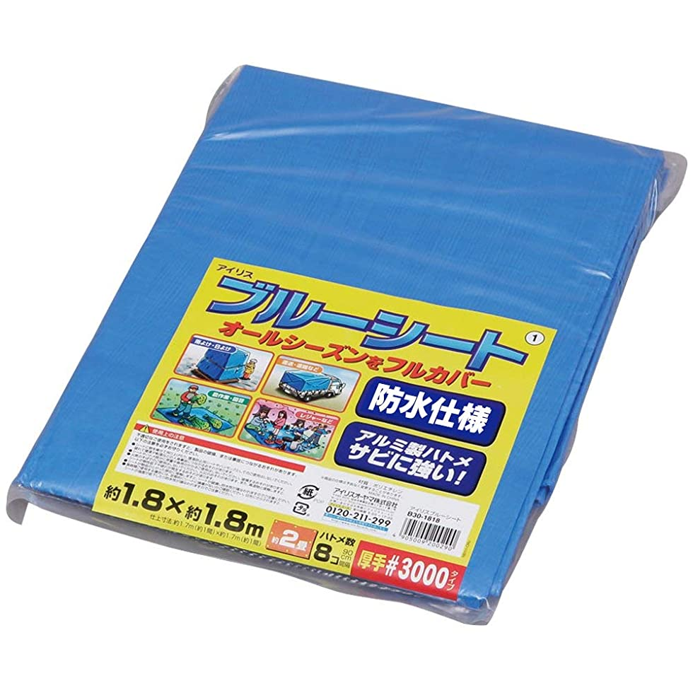 病気のかわす事業内容アイリスオーヤマ ブルーシート #3000 厚手 防水仕様サビに強い 1.8m×1.8m ハトメ数8