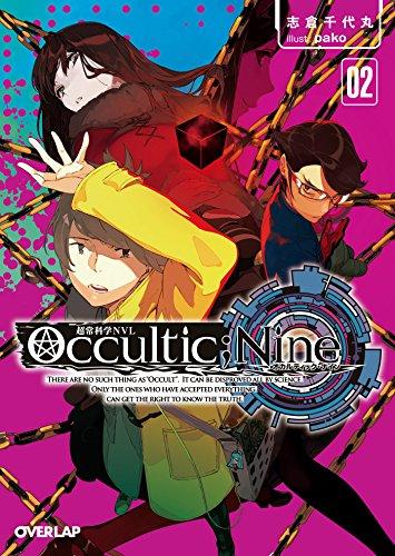 [画像:Occultic;Nine2 -オカルティック・ナイン- Occultic;Nine -オカルティック・ナイン- (オーバーラップ文庫)]