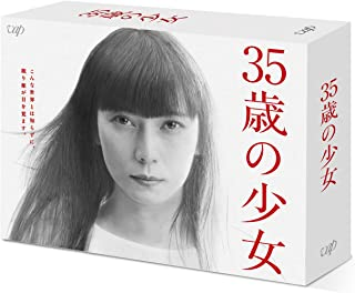 35歳の少女(Blu-ray BOX)